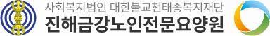 사회복지법인 대한불교천태종복지재단 진해금강노인전문요양원